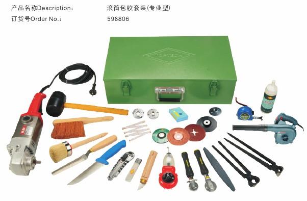 滚筒包胶修补工具套装(专业型)