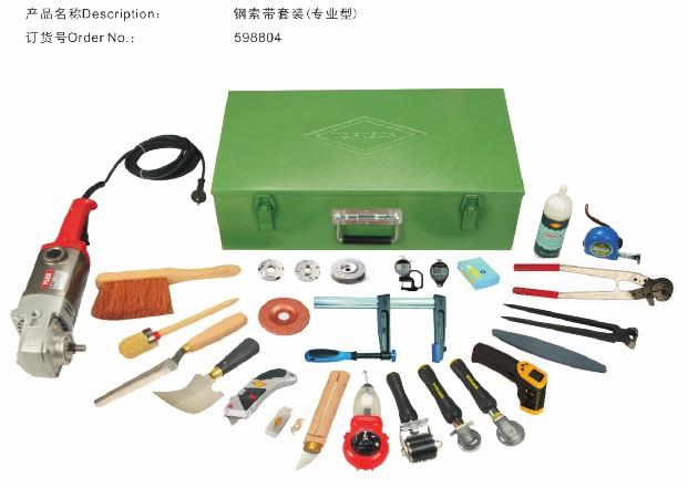 钢索带修补工具套装(专业型)