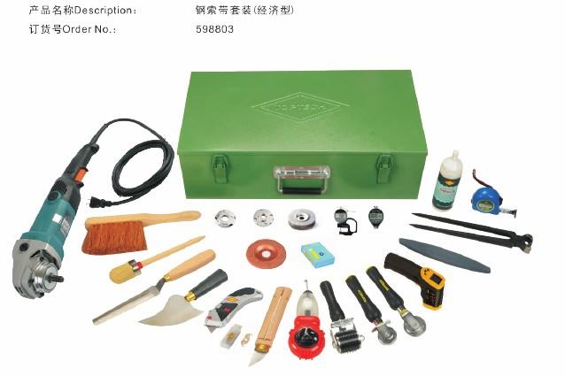 钢索带修补工具套装(经济型)