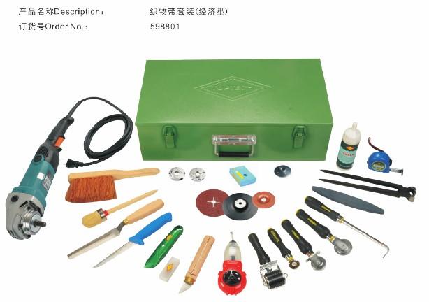 织物带修补工具套装(经济型)