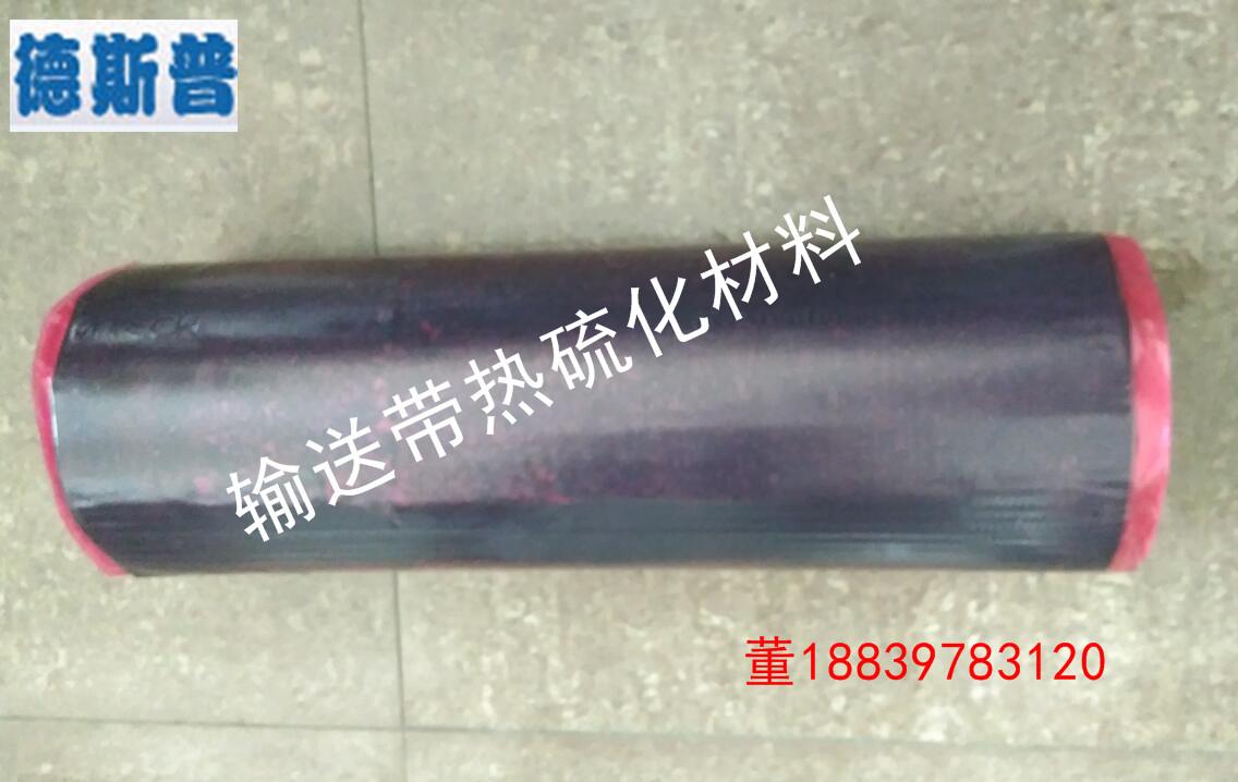热硫化芯胶面胶