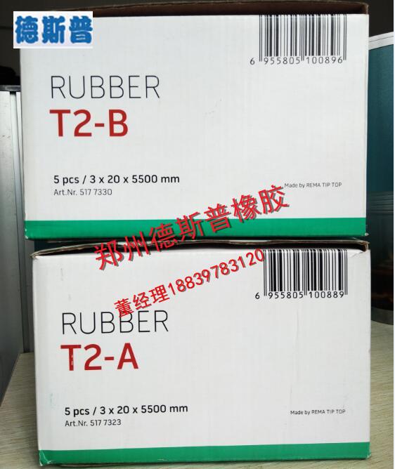 T2复合胶B